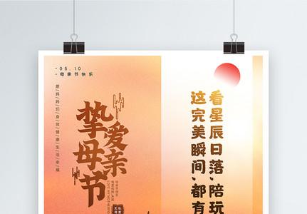 逆光剪影风母亲节走心文案主题系列海报图片