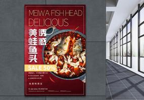 红色美食美蛙鱼头海报图片