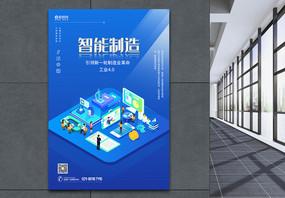 智能制造科技蓝色海报图片