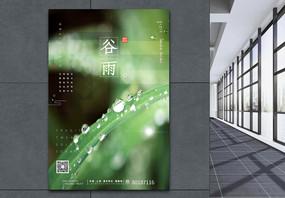 清新文艺绿色麦穗谷雨节气海报图片