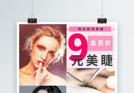 美容嫁接美睫活动促销海报粉色图片