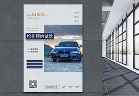 预约试驾买车促销海报图片