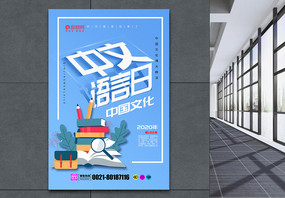 叠纸风中文语言日海报图片
