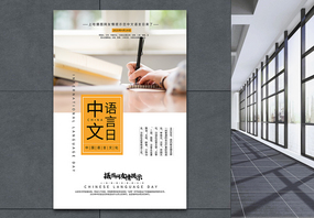 中文语言日海报图片