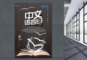 简约中文语言日海报图片