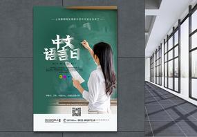 中文语言日写实海报图片