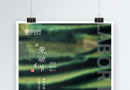 清新文艺绿色耕种劳动节海报图片