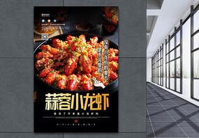 蒜蓉小龙虾美食海报图片