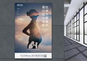 母亲节节日海报图片