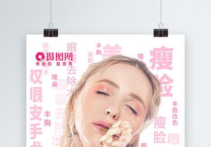 美容整形双眼皮美女美容店活动促销海报图片