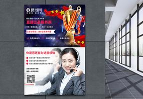 网店直播代运营一站式服务宣传海报图片