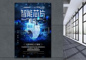 智能芯片科技蓝色海报图片