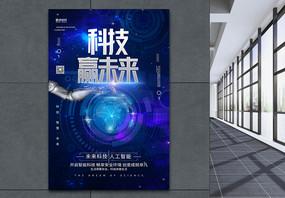 科技赢未来蓝色海报图片