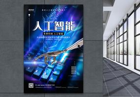 科技人工智能蓝色海报图片