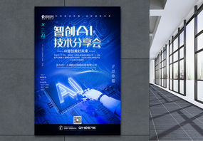 智创ai技术分享会科技峰会海报图片