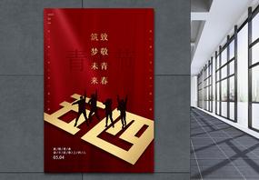简约红色五四青年节海报图片