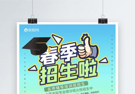 春季招生啦宣传海报模板图片