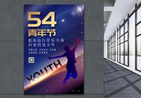 大气五四青年节海报图片