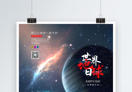 银河背景世界地球日海报图片