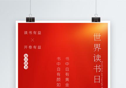 红色极简世界读书日宣传海报图片