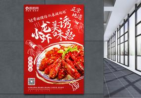 红色个性小龙虾美味诱惑美食促销海报图片