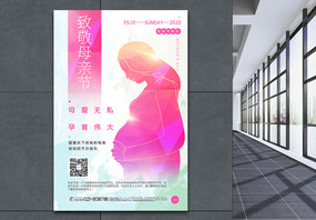 简约lowpoly风致敬母亲节宣传海报图片