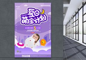 夏日萌宝计划母婴孕婴海报图片