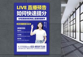 教育培训直播预告宣传海报图片