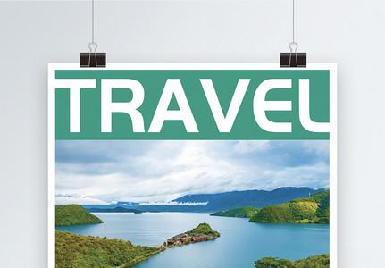 魅力云南旅游促销海报图片