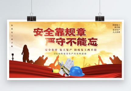 大气安全生产宣传展板图片