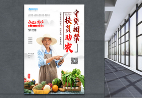 扶贫助农促销农产品果蔬优惠特价海报图片