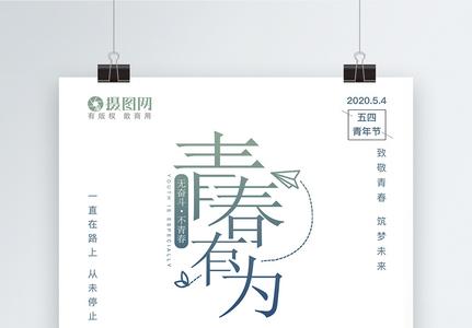 清新五四青年海报图片