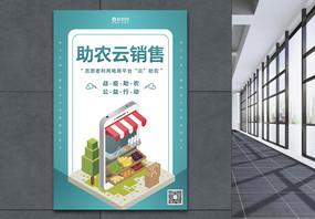 绿色助农云销售公益海报图片