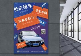 低价买车抢车促销海报图片