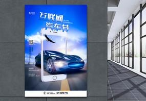 互联网汽车节海报图片