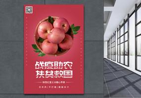 红色抗疫助农公益海报图片