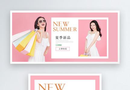 粉色潮流女装促销淘宝banner图片