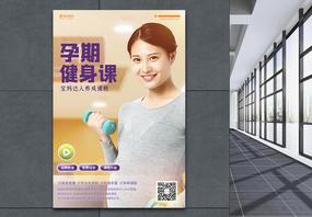 孕期直播课保健教程视频宣传海报图片