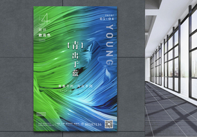 炫彩励志青出于蓝色彩54青年节海报图片