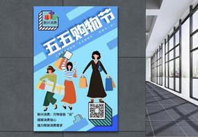 蓝色五五购物节海报图片