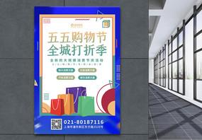 时尚彩色五五购物节海报图片