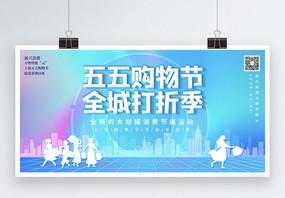 蓝色五五购物节促销展板图片