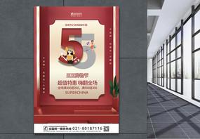 红色五五购物节宣传海报模板图片
