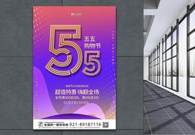 五五购物节宣传促销海报模板图片