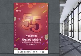电商风五五购物节宣传海报模板图片