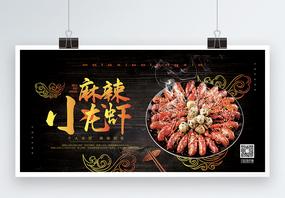 麻辣小龙虾美食促销展板图片