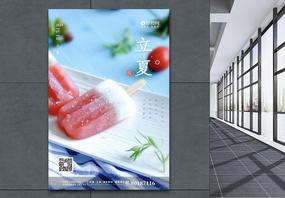 简约清新雪糕立夏节气海报图片