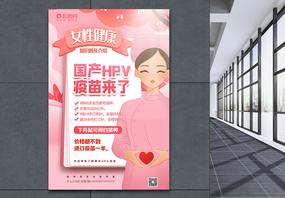 粉色插画风国产HPV疫苗宣传海报图片