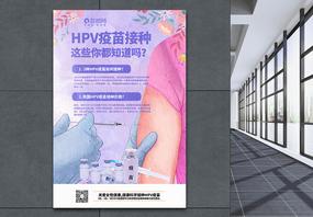 粉色柔美插画风HPV疫苗宣传海报图片