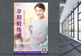 孕期锻炼直播课保健保育教程视频宣传海报图片